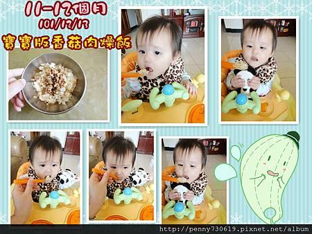 寶寶版肉燥飯