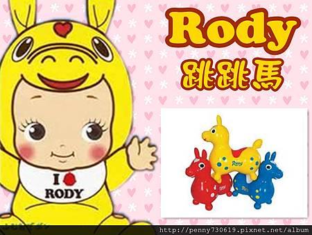 Rody跳跳馬