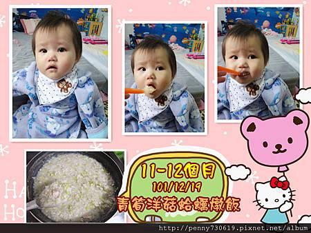青筍洋菇燉飯