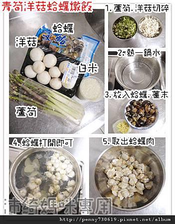 青筍洋菇蛤蠣燉飯