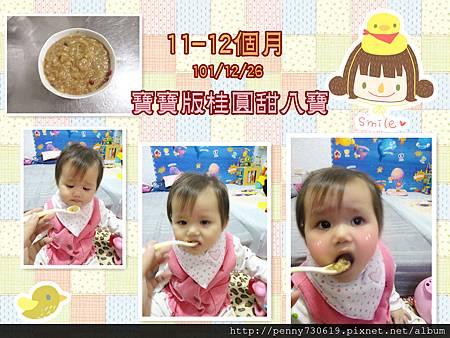 寶寶版桂圓甜八寶