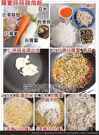 蘿蔔菇菇雞燉飯
