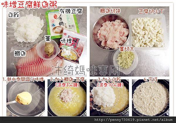 味增豆腐鮮魚粥