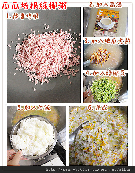瓜瓜培根綠椰粥