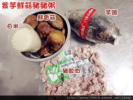 紫芋鮮菇豬豬粥