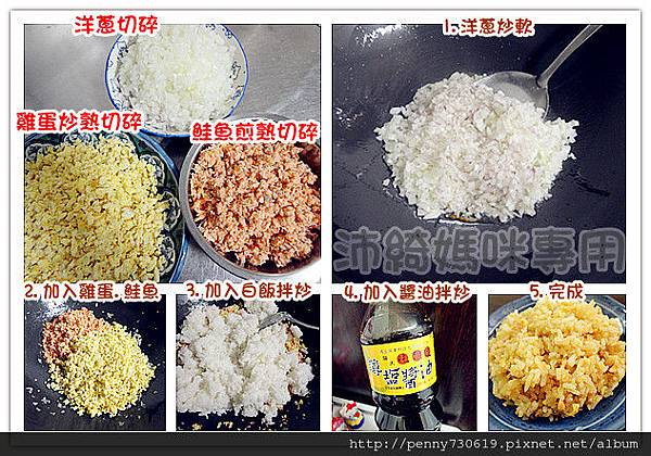 醬香鮭魚蛋炒飯
