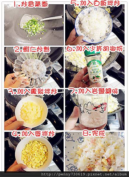 椒香鳳梨蝦仁蛋炒飯