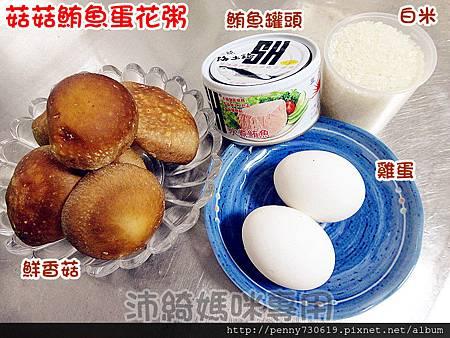 菇菇鮪魚蛋花粥