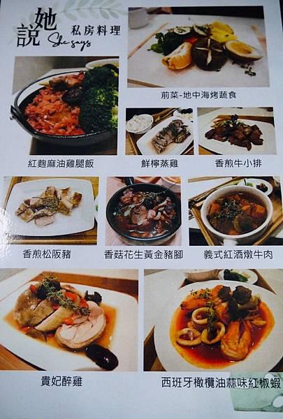 她說餐廳_190420_0018.jpg
