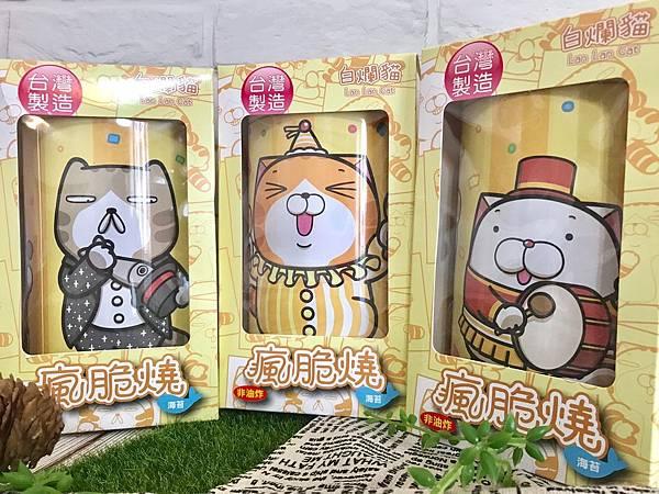 白爛貓餅乾_190722_0010.jpg
