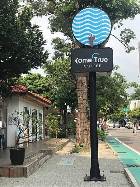 成真咖啡審計店_190801_0019.jpg