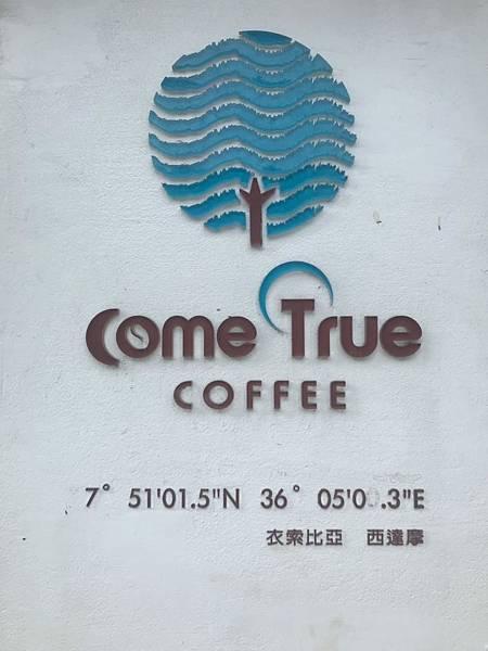 成真咖啡審計店_190801_0034.jpg