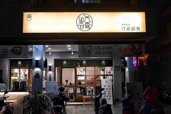 台中黑門甘露什味鍋物_191022_0001.jpg