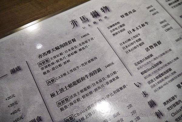 台中沙鹿亦馬鍋物_191025_0060.jpg