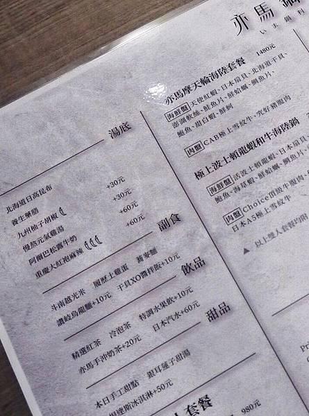 台中沙鹿亦馬鍋物_191025_0059.jpg