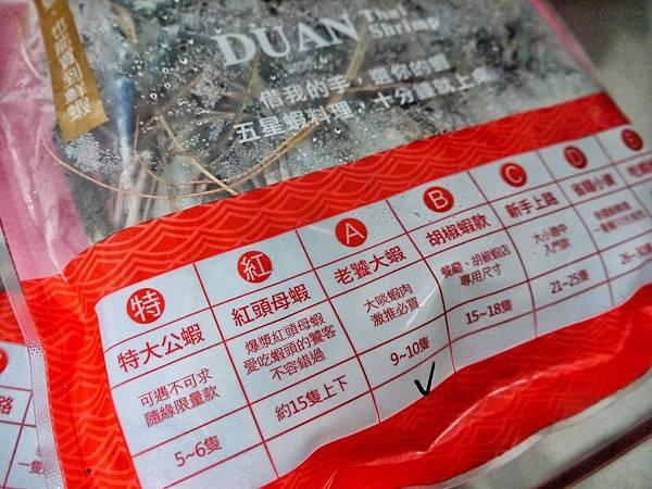 段泰國蝦_191123_0002.jpg