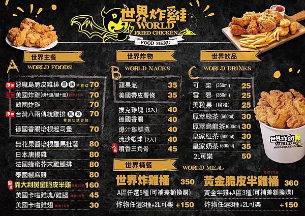 0105世界炸雞-menu-B轉-01.jpg