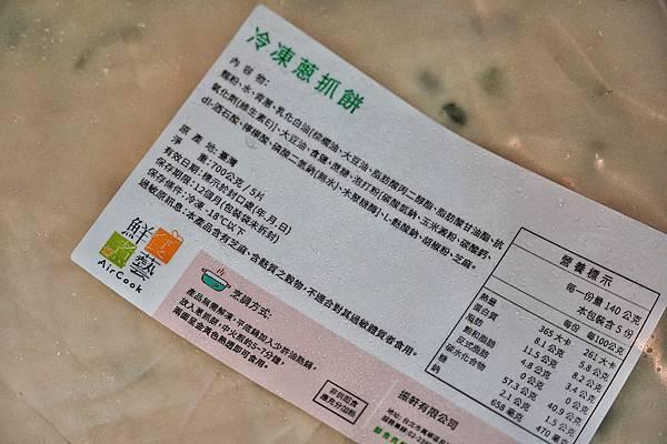 鮮食煮意_200128_0045.jpg