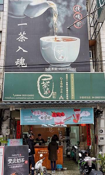 茶本味_200309_0030.jpg