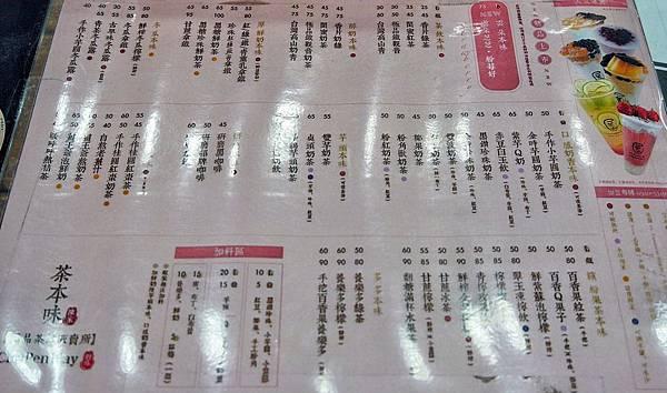 茶本味_200309_0024.jpg