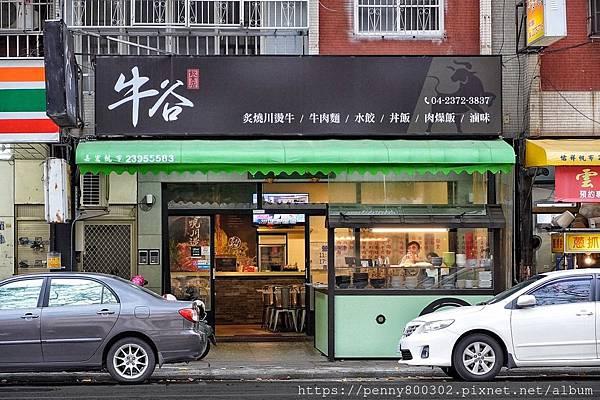 牛谷飲食店_200321_0042.jpg