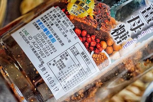 李家台灣堅果館柴燒薑母糖_200327_0018.jpg
