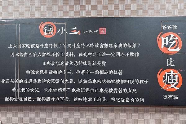 鍋小三_200329_0055.jpg