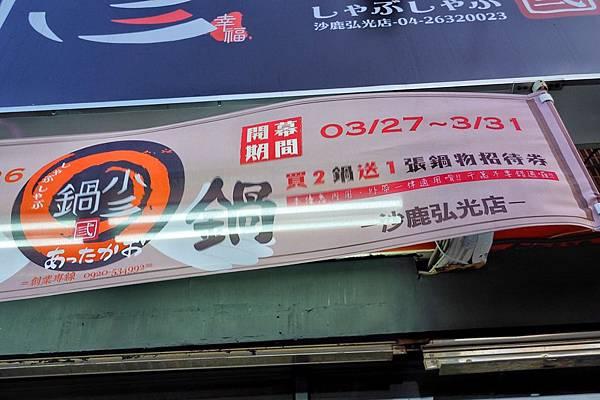 鍋小三_200329_0062.jpg