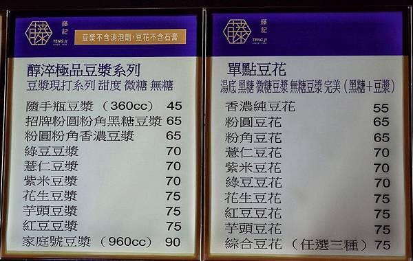 台中藤記勤美店_200331_0038.jpg