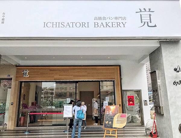 一覚 ichisatori bakery 高級食パン専門店_200406_0010.jpg
