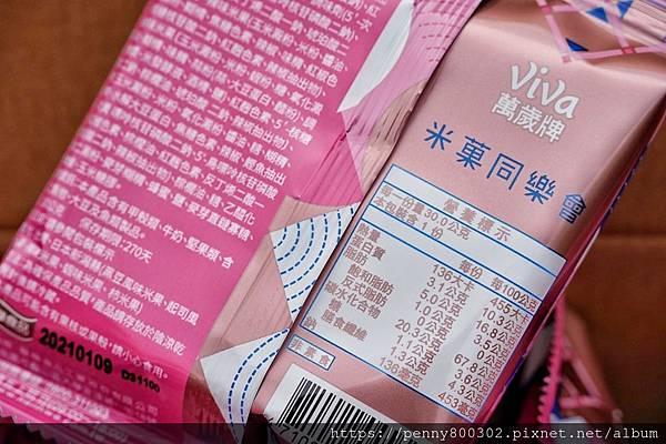 萬歲牌米菓同樂會_200421_0022.jpg