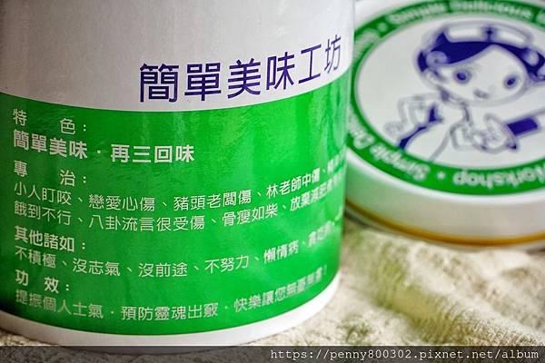 簡單美味工坊_200425_0045.jpg