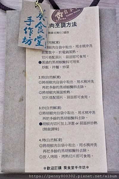 葵食堂手作坊_200516_0038.jpg