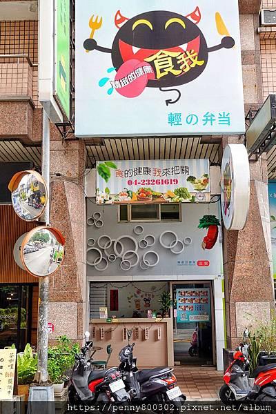 食我輕食盒餐_200518_0037.jpg