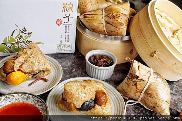 珍苑粽子_200531_0002.jpg