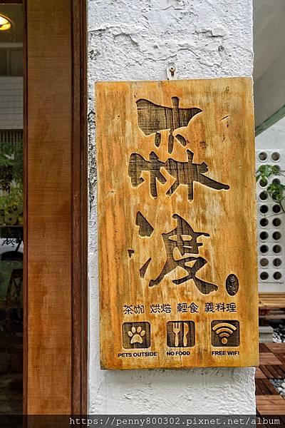 森渡手作廚房_200608_0055.jpg
