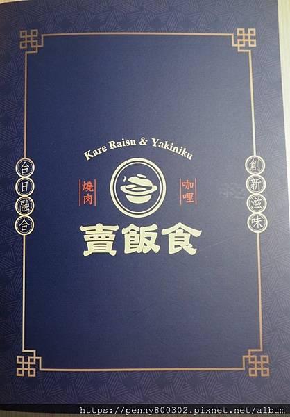 賣飯食_200608_0031.jpg