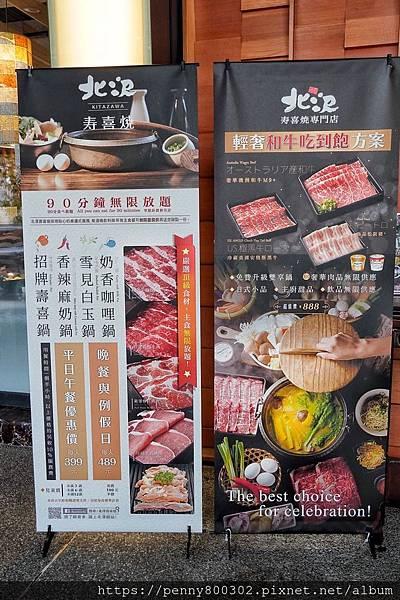 北澤壽喜燒公益店_200616_0066.jpg