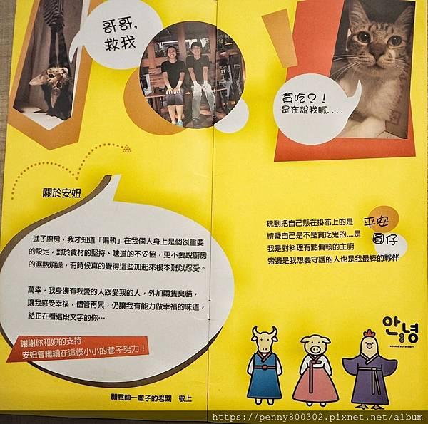 安妞韓館_200622_0033.jpg