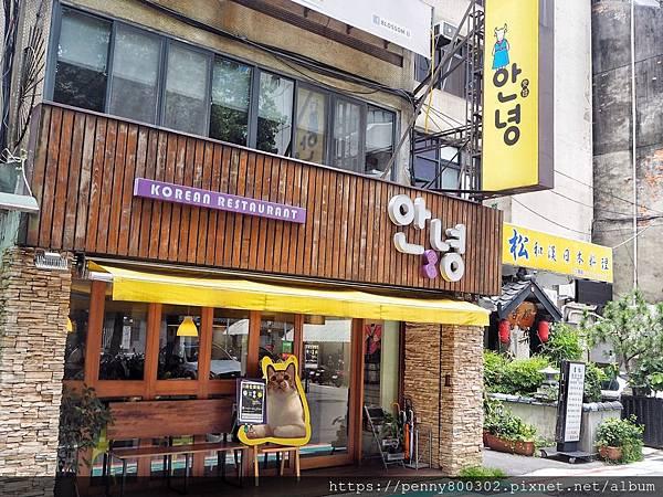 安妞韓館_200622_0044.jpg