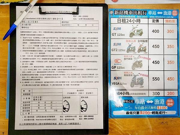 新站租車_200626_12.jpg