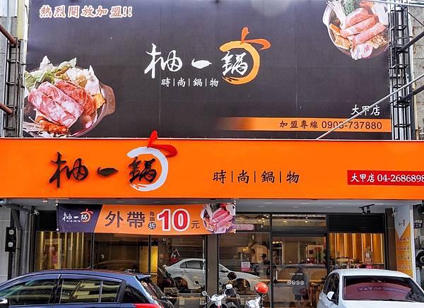 柚一鍋_200629_3.jpg
