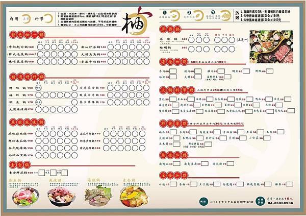 柚一鍋_200629.jpg