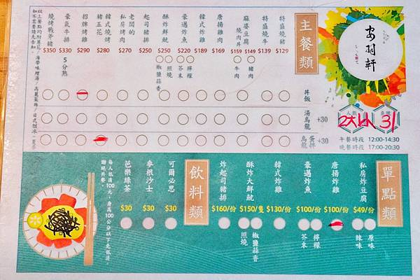 安羽軒_200629_0.jpg