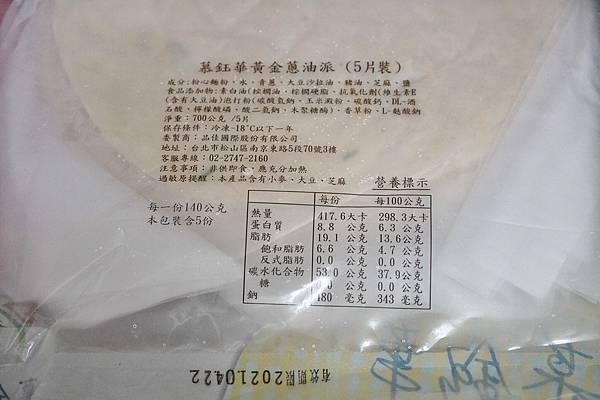 慕鈺華蔥油派_200705_3.jpg
