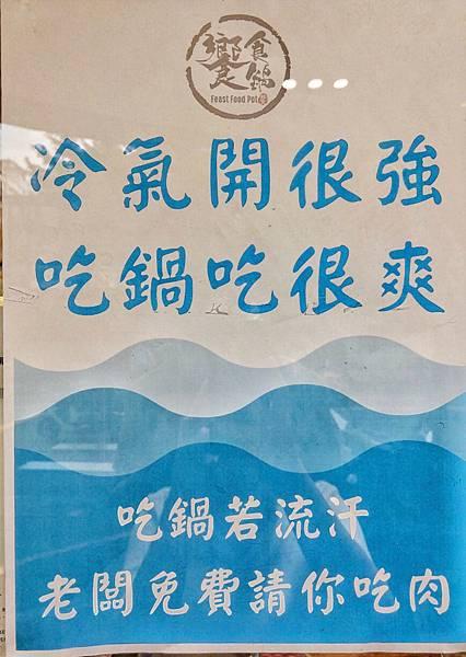 饗食鍋_200719_10.jpg