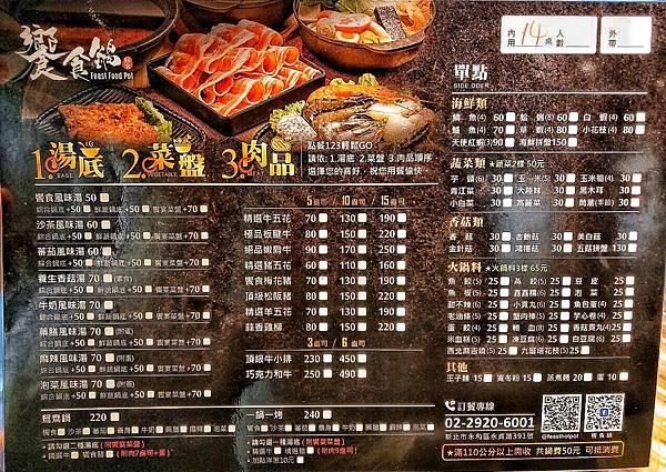 饗食鍋_200719_17.jpg