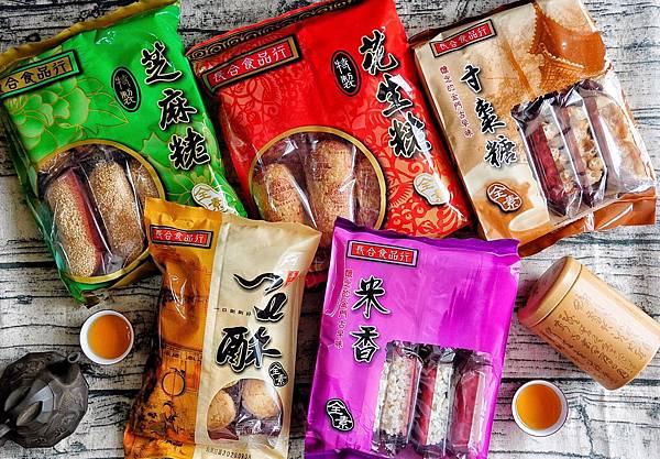 金門長合餅舖_200719.jpg