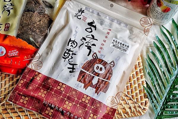 軒記肉乾_200722_1.jpg