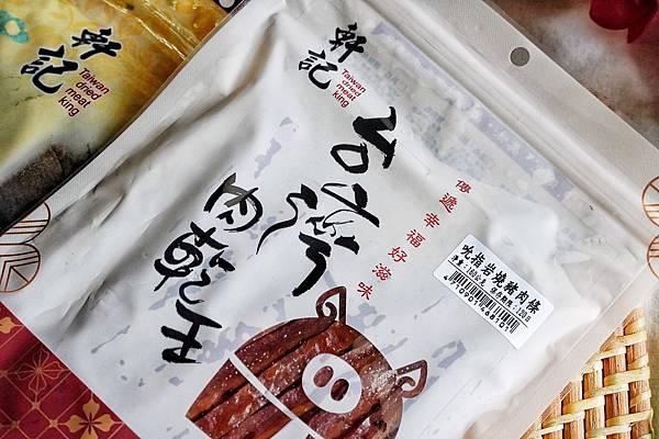 軒記肉乾_200722_4.jpg